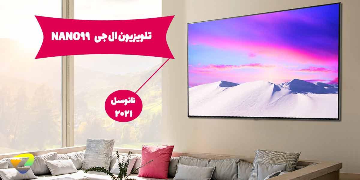 مقدمه ی تلویزیون ال جی NANO99