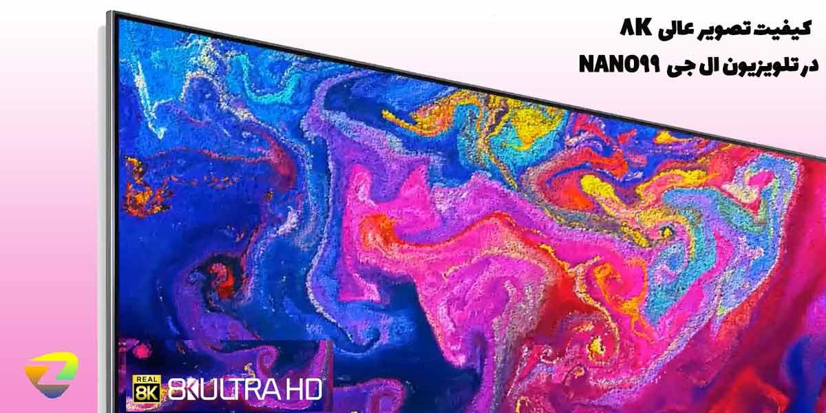 کیفیت تصویر تلویزیون ال جی NANO99