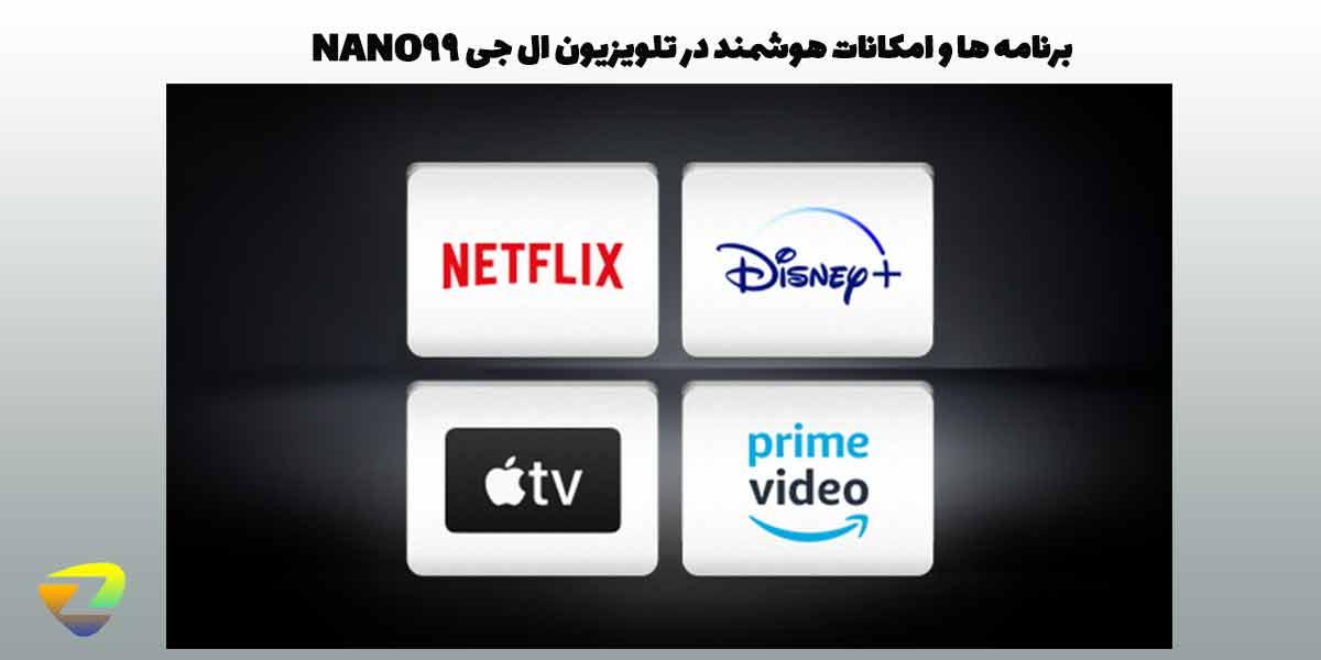 برنامه های تلویزیون ال جی NANO99