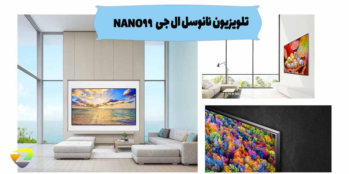 تلویزیون ال جی NANO99