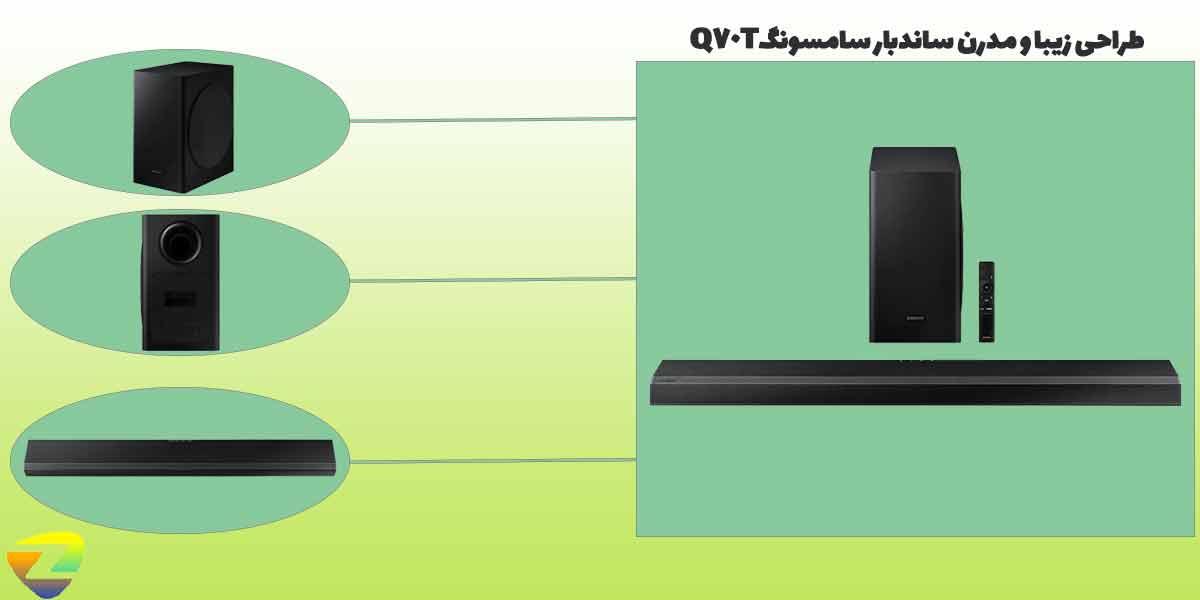 طراحی سیستم صوتی Q70T
