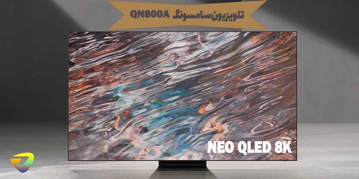 مقدمه ی تلویزیون سامسونگ QN800A