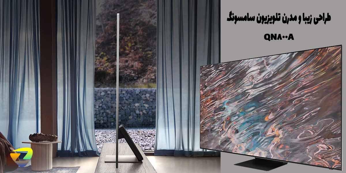 طراحی تلویزیون سامسونگ QN800A