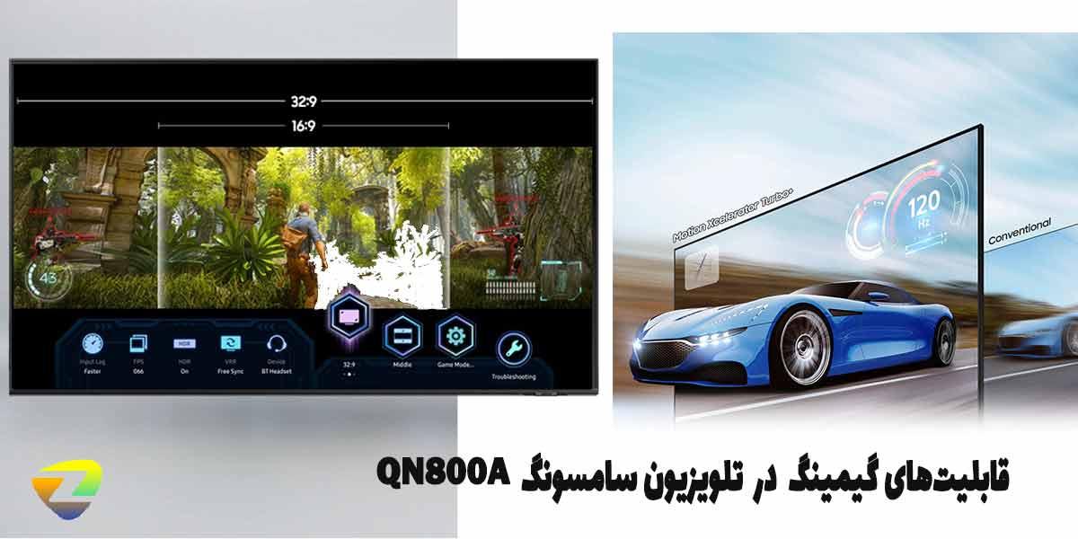 قابلیت بازی و گیم در تلویزیون سامسونگ QN800A