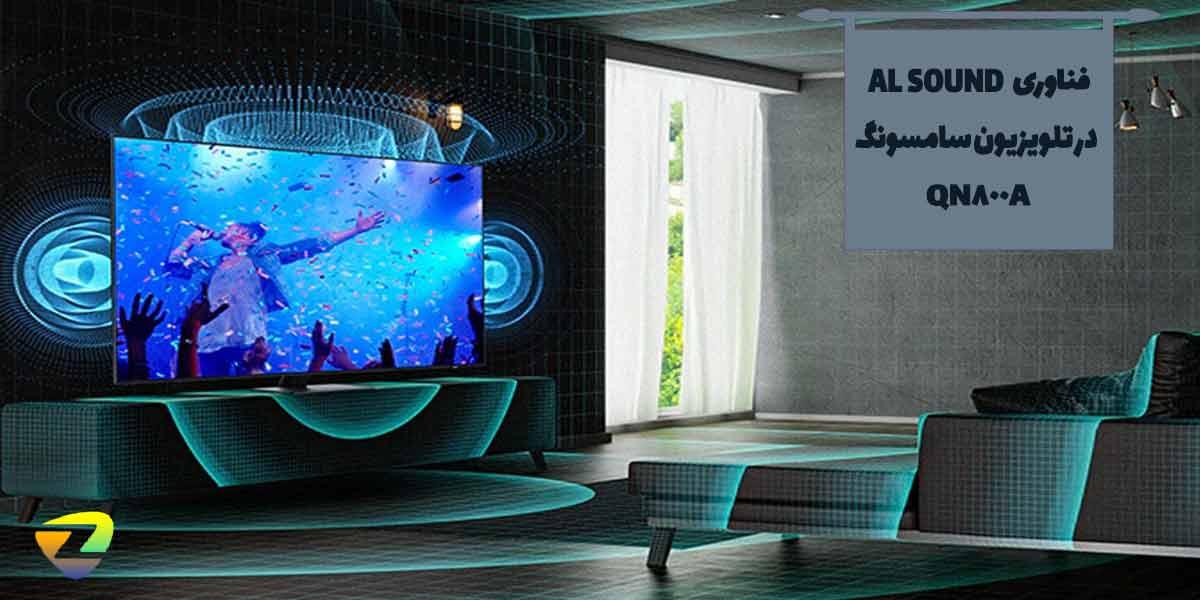 فناوری AL SOUND در تلویزیون سامسونگ QN800A
