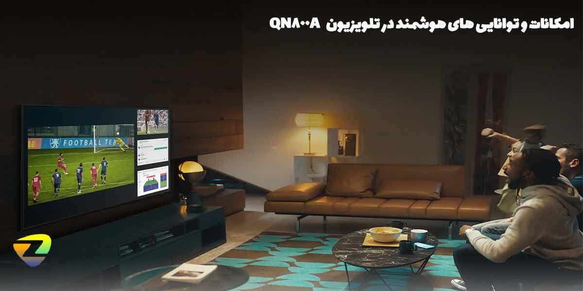 امکانات هوشمند در تلویزیون سامسونگ QN800A