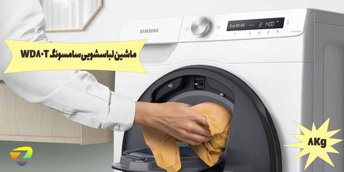 مقدمه ی ماشین لباسشویی سامسونگ WD80T