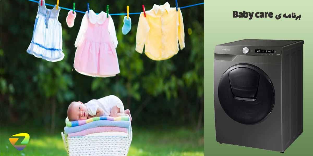 برنامه های شستشوی ماشین لباسشویی سامسونگ WD80T