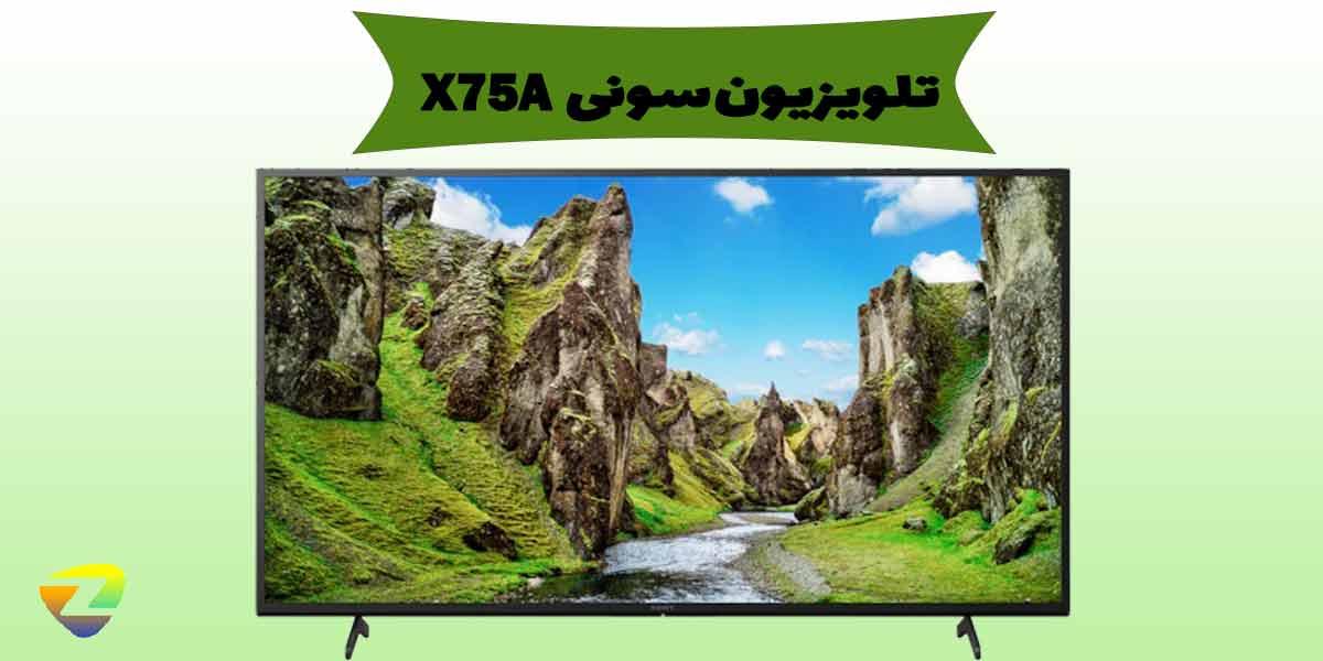 مقدمه ی تلویزیون سونی X75A
