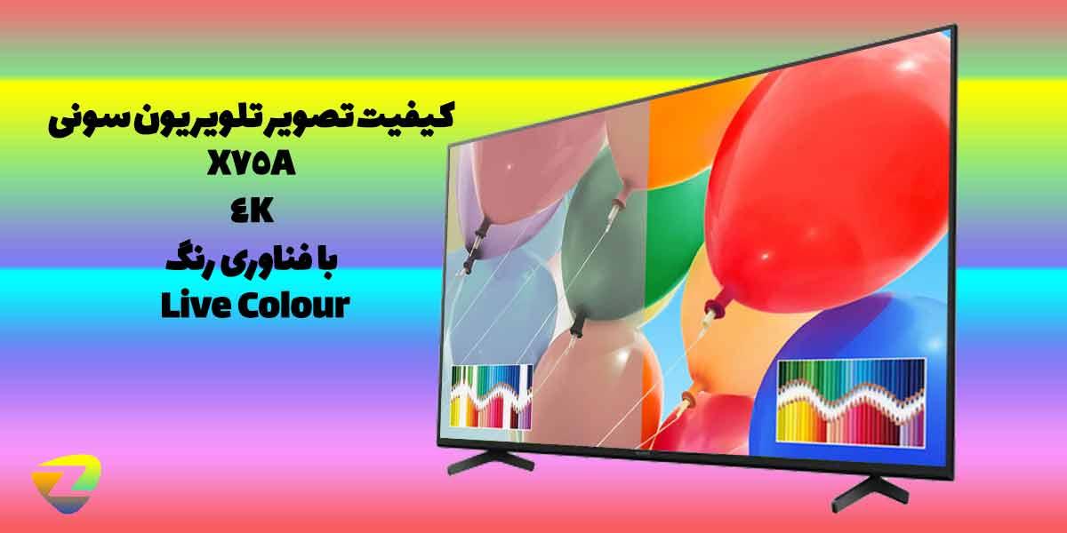 کیفیت تصویر تلویزیون سونی X75A