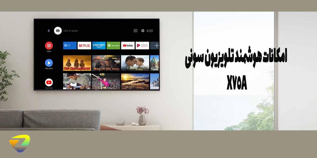 برنامه ها و امکانات هوشمند در تلویزیون سونی X75A