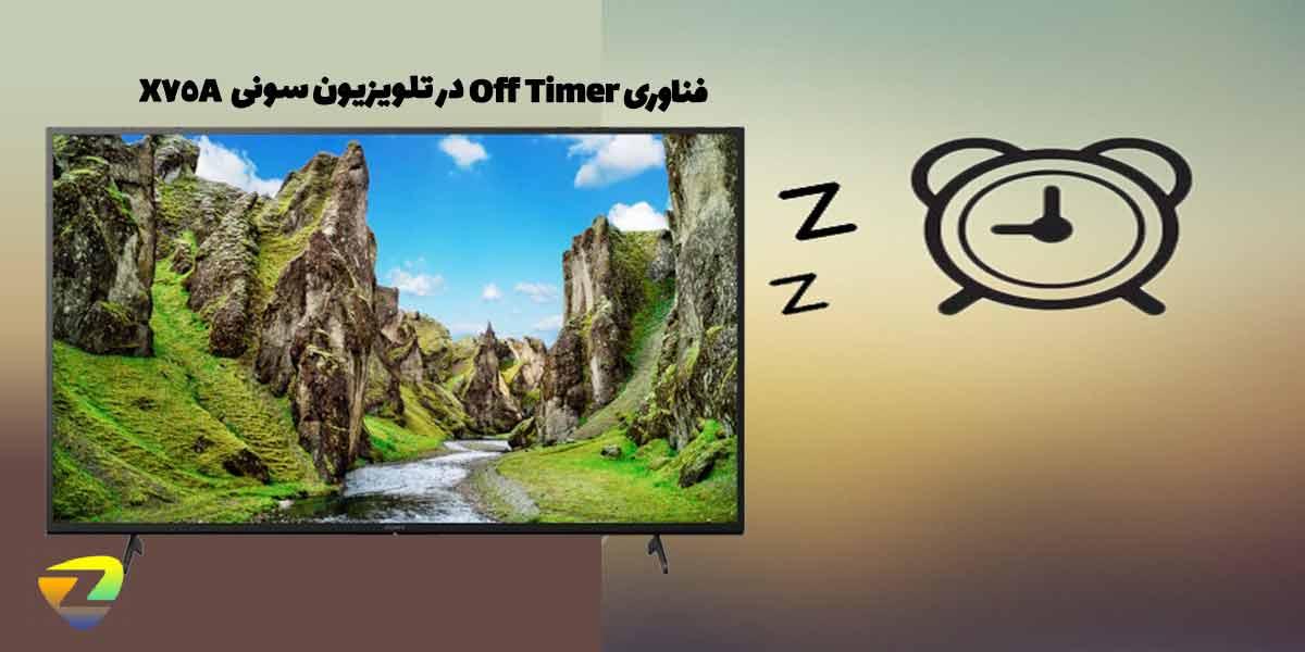 قابلیت OFF Timer در تلویزیون سونی X75A