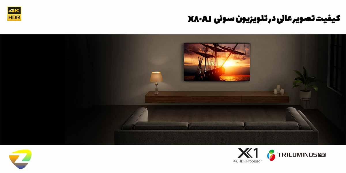 کیفیت تصویر تلویزیون سونی X80AJ