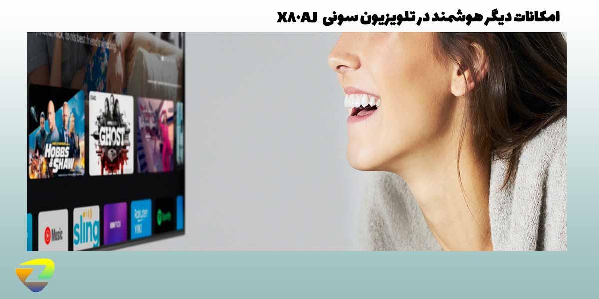 امکانات تلویزیون سونی X80AJ