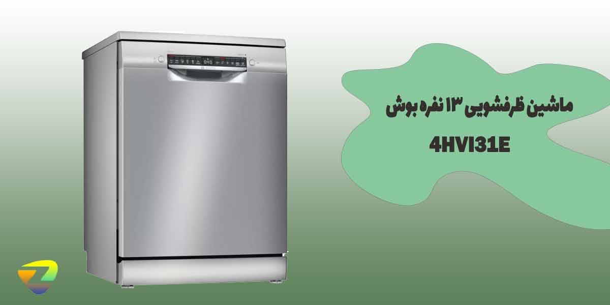 مقدمه ی ماشین ظرفشویی بوش 4HVI31E
