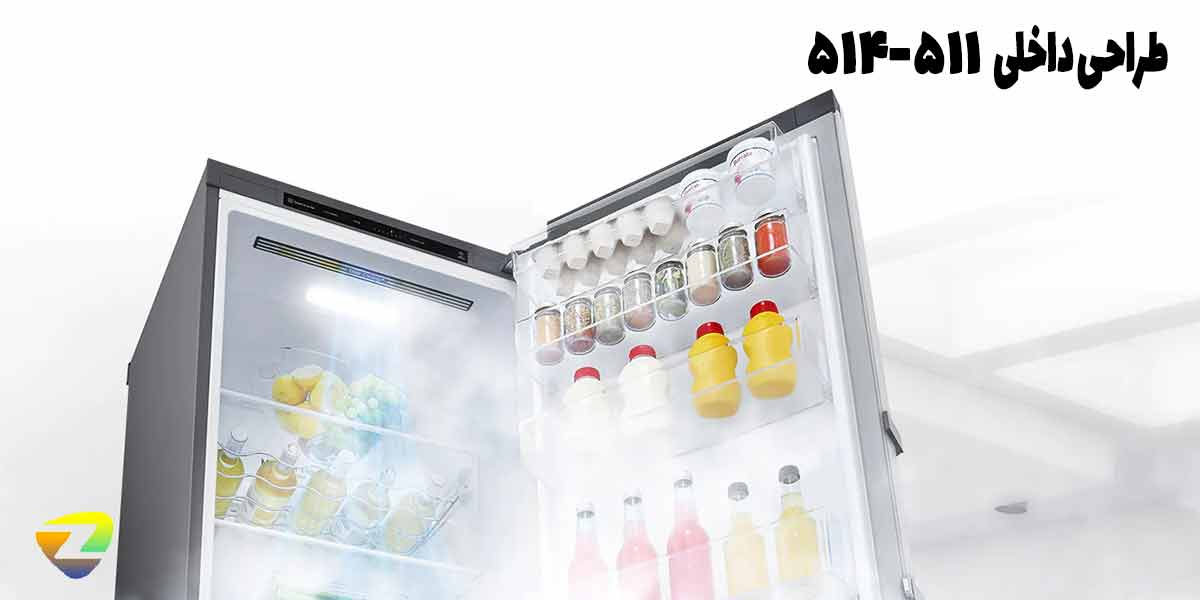 طراحی داخلی یخچال 511-514