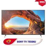 تلویزیون 75 اینچ سونی X86J