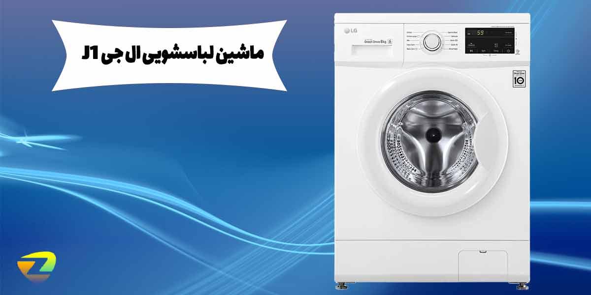 مقدمه ی ماشین لباسشویی ال جی J1