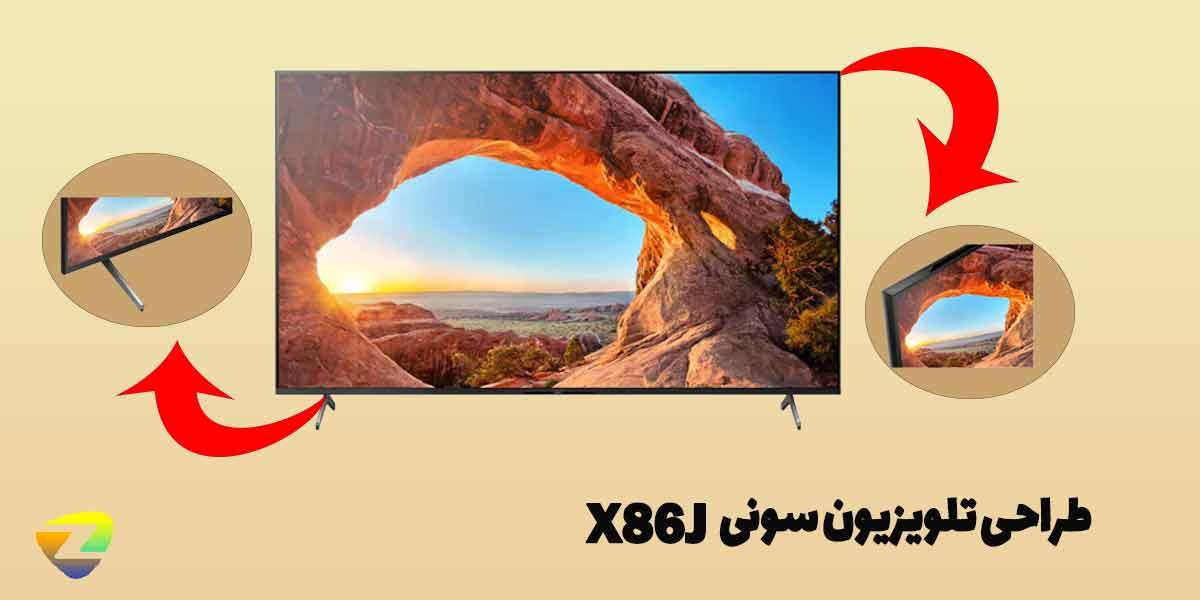 طراحی تلویزیون سونی 85X86J