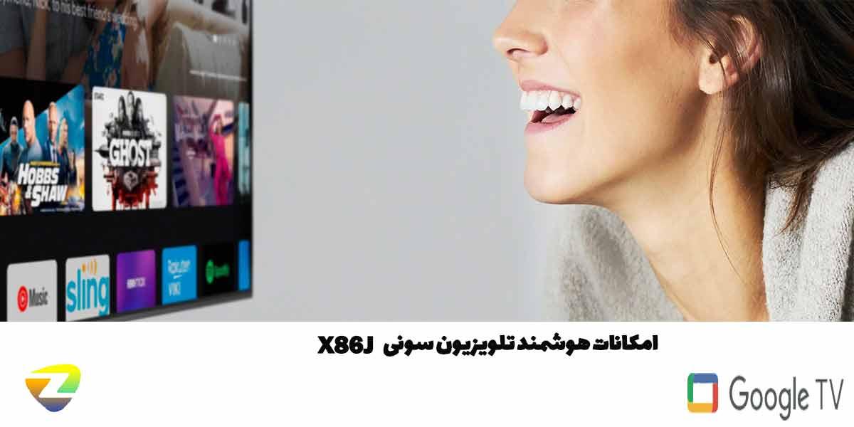 امکانات هوشمند تلویزیون سونی X86J