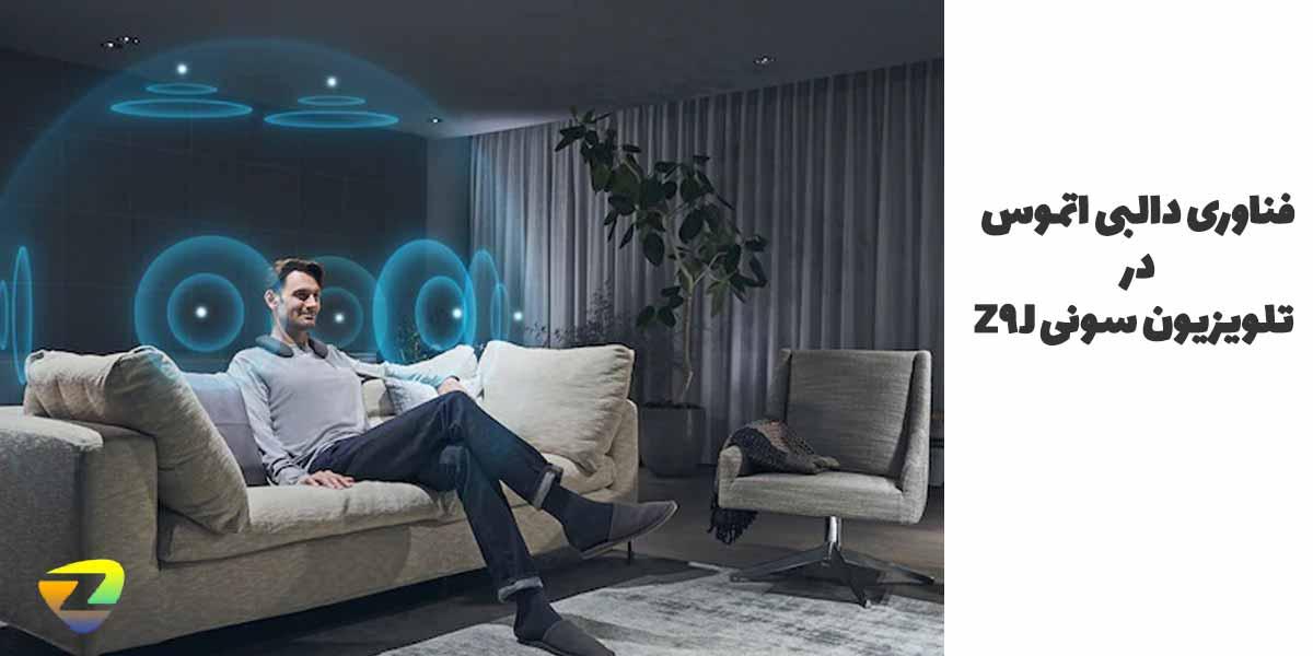 قابلیت دالبی اتموس در تلویزیون سونی Z9J