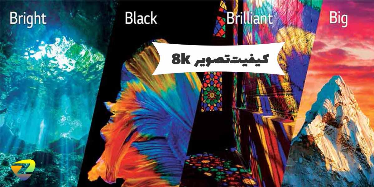 کیفیت تصویر 8k در تلویزیون ال جی QNED95